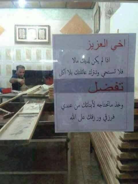 مبادرة مخبز مصري لمساعدة الآخرين