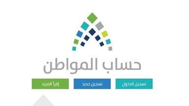 """التسجيل في """"حساب المواطن"""" يمتد إلى 16 من ديسمبر الجاري"""