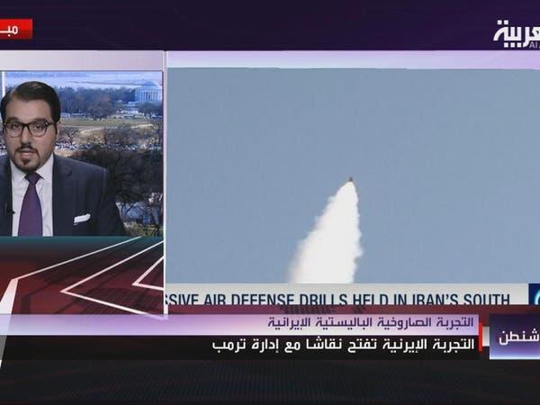 ادارة ترمب تقيم مدى التزام ايران بتعهداتها الدولية