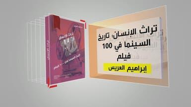 كل يوم كتاب: تراث الإنسان..تاريخ السينما في 100 فيلم