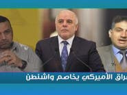 شاهد DNA .. العراق الأميركي يخاصم واشنطن