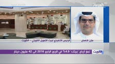 """""""بيتك"""" للعربية: لا حاجة لإصدار سندات جديدة بـ 2017"""
