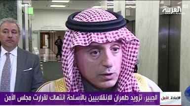 الجبير يطالب بالتصدي الدولي لتدخلات إيران في المنطقة