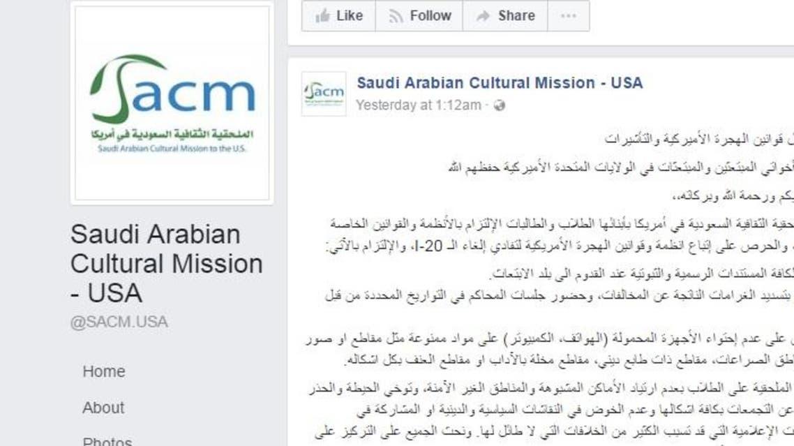saudi mission statement