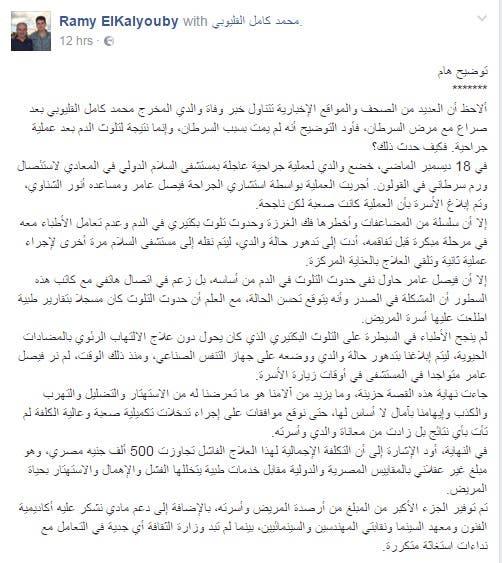 بيان رامي على فيسبوك