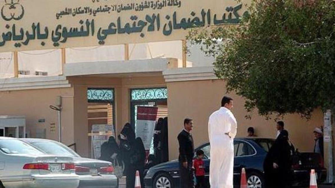 الضمان الاجتماعي السعودية