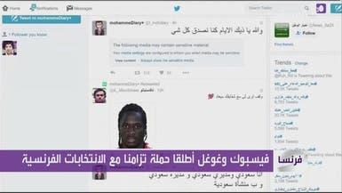 تويتر يتخذ إجراءات لتقليص خطاب الكراهية ضمن صفحاته