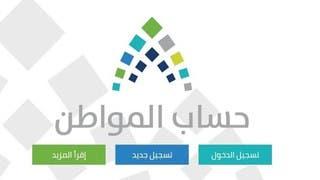 هذه طريقة معرفة مستحقي حساب المواطن بالسعودية