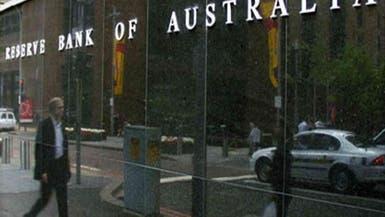 """""""المركزي الأسترالي"""" يبقي على أسعار الفائدة دون تغيير"""