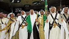 """5 معلومات لا تعرفها عن """"العرضة"""" السعودية"""