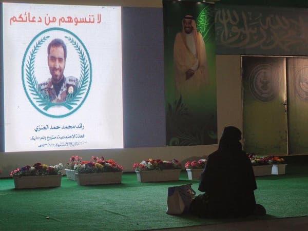 من هي المرأة التي تبكي أمام صورة رجل الأمن السعودي؟