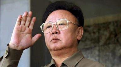 حساء وكوكتيلات زرقاء احتفالا بذكرى زعيم كوريا الشمالية