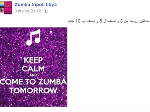 """رقصة """"الزومبا"""".. ملجأ فتيات ليبيا للهروب من أزمة بلادهن"""