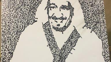 بالكلمات.. فنان سعودي يبدع في رسم صورة الملك سلمان