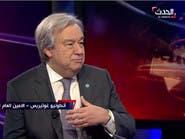 """غوتيريس للحدث: الحل السياسي بسوريا يفضي لنهاية """"داعش"""""""