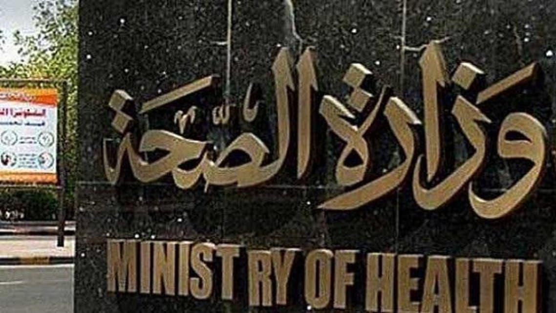 وزارة الصحة مصر