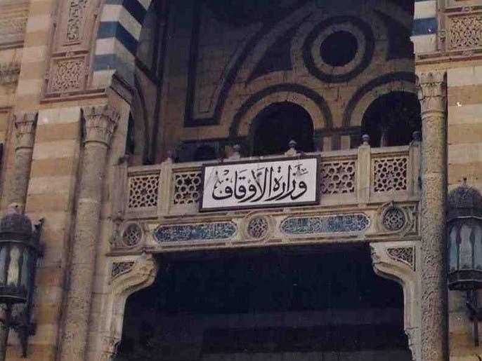 قرار من أوقاف مصر بشأن صلاة العيد بالمساجد