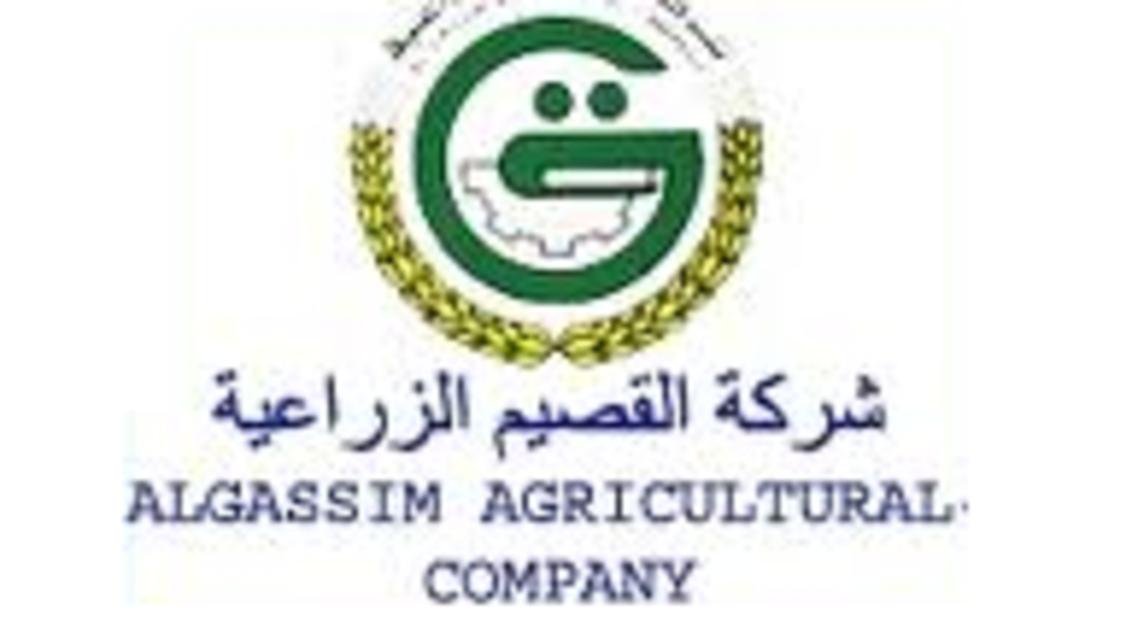 شركة القصيم الزراعية