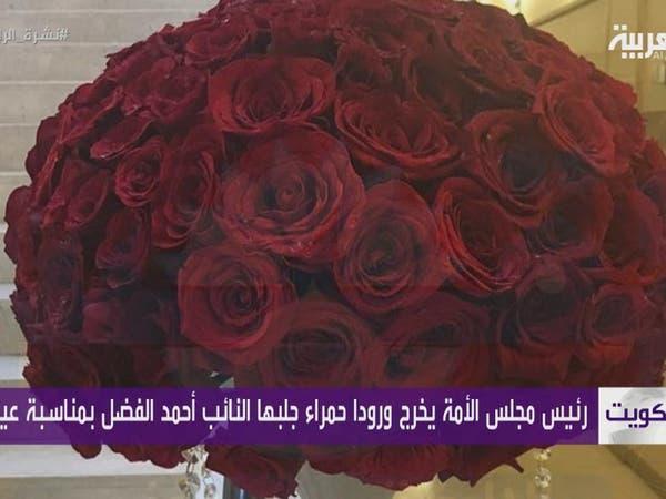 """#الكويت .. مجلس الأمة يرفض ورود """"عيد الحب"""""""
