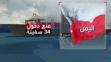 امدادی جہازوں پر حوثیوں کا قبضہ، مصری بحریہ کی ریکارڈنگ سے تصدیق