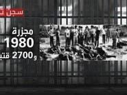شاهد كيف صمم نظام الأسد سجن تدمر لإذلال آلاف المعتقلين