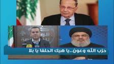 """شاهد DNA.. """"حزب الله وعون.. يا هيك الحلفا يا بلا"""""""