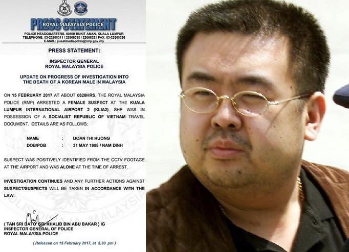 بيان الشرطة الماليزية الأربعاء عن اعتقال قاتلة الأخ غير الشقيق للدكتاتور الكوري