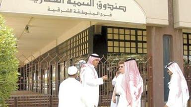 """""""الصندوق العقاري"""" يوقع برنامج التمويل مع 4 بنوك سعودية"""