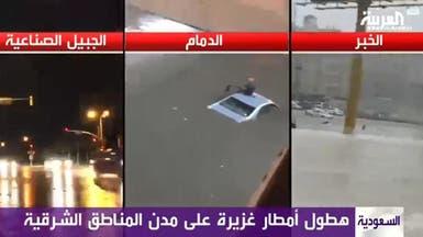 أمطار السعودية.. لماذا غرقت الدمام والخبر ونجت الجبيل؟