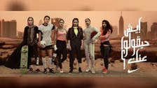 Nike honors Middle Eastern female athletes in bold campaign