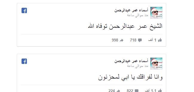 e1fa798e 538c 49db 820f 4d931b82170a - وفاة عمر عبد الرحمن مؤسس الجماعة الإسلامية بأميركا