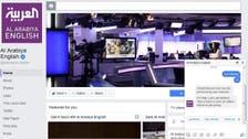 Al Arabiya English launch new messenger service: How it works