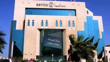 """استقالة الرئيس التنفيذي لـ""""سامبا"""" وتكليف محمد آل الشيخ"""