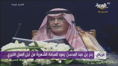 """""""بدر"""" الشعر السعودي يعود"""