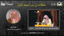 Office of the Two Holy Mosques responds to ISIS' fatwa on Jihad