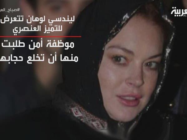 حجاب ليندسي لوهان يثير أزمة في مطار هثرو البريطاني