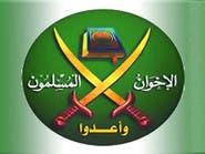 مصر.. تشكيل لجنة لإدارة أصول وممتلكات وأموال الإخوان