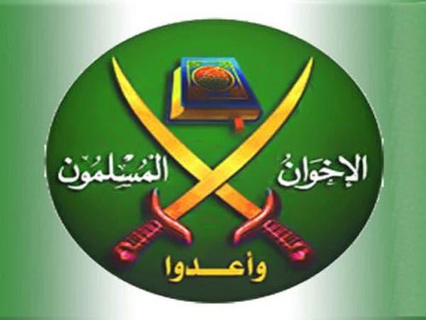 10 حقائق تكشف أسرار رحلة الإخوان الإرهابية