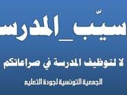 تونس.. استمرار أزمة الحكومة والنقابات بسبب وزير التعليم