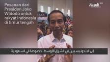 انڈونیشیائی صدر کا خلیجی ممالک میں اپنے شہریوں کے لیے خصوصی پیغام