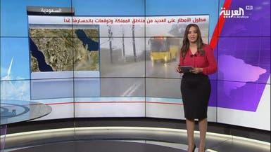 هطول الأمطار على العديد من مناطق السعودية وتوقعات بانحسارها غداً