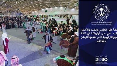 """""""هيئة الترفيه"""" تلوّن العيد بـ26 فعالية عالمية بالسعودية"""