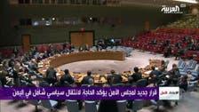 سلامتی کونسل: یمنی باغیوں پر پابندیوں میں توسیع کی قرار داد