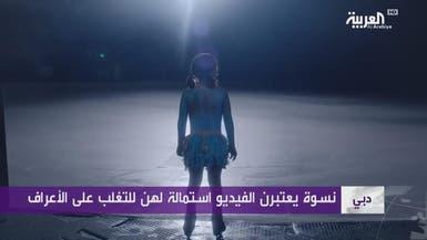 بالفيديو.. إعلان رياضي للمرأة يثير ضجة في الخليج