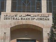 وزير المالية الأردني: نسعى لخفض تكلفة خدمة الدين العام