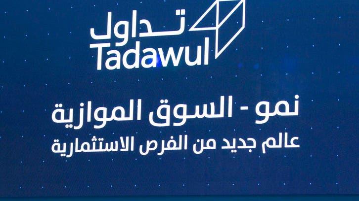 بلومبرغ: السوقالسعودية تسعى لتقديم حوافز لإدراج شركات التكنولوجيا الناشئة
