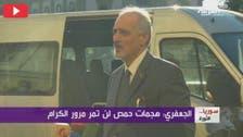 اپوزیشن 'حمص' بم دھماکوں کی کھل کر مذمت کرے:بشار الجعفری