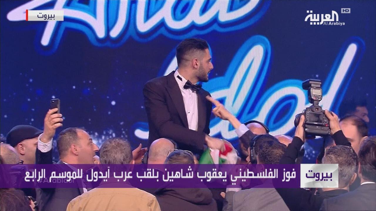 THUMBNAIL_ أرب آيدل يتوج الفسطيني يعقوب شاهين محبوباً للعرب