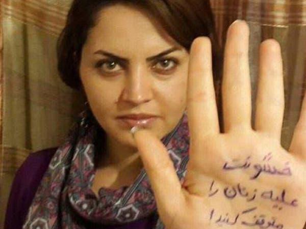 """إيران تعتقل ناشطة كتبت على يدها """"لا للعنف ضد النساء"""""""