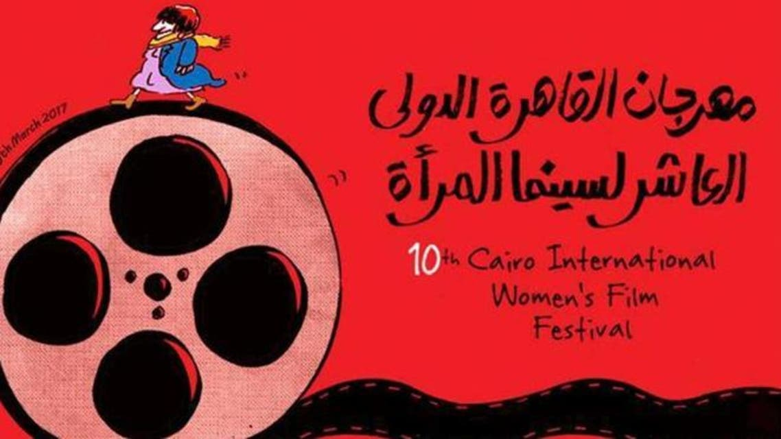 مهرجان القاهرة الدولي لسينما المرأة
